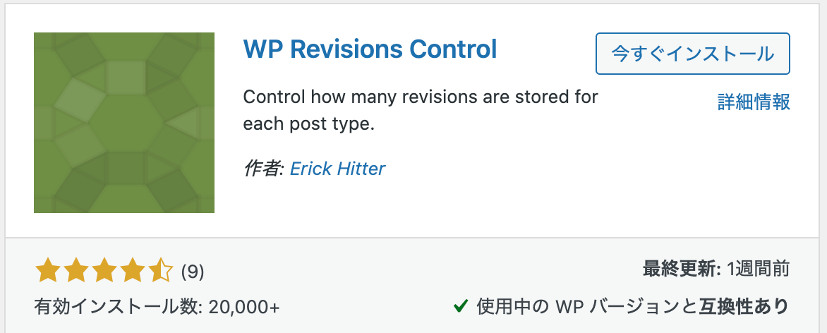 wp-revision-control