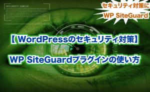 【 WordPressのセキュリティ対策】 WP SiteGuardプラグインの使い方