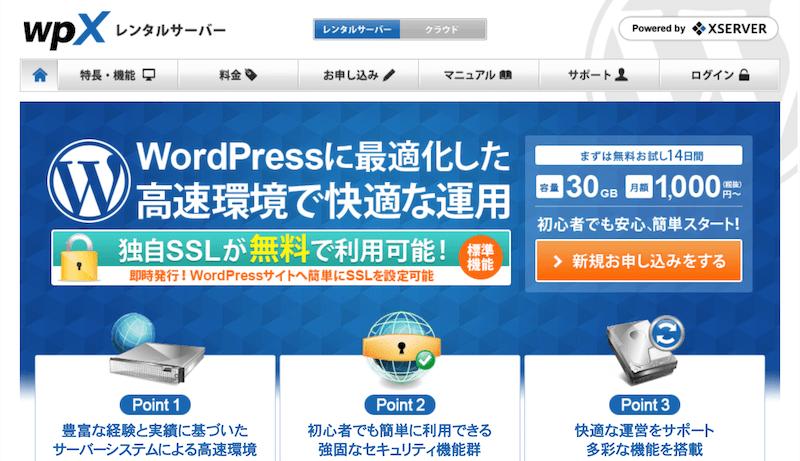 レンタルサーバー WPX トップページ
