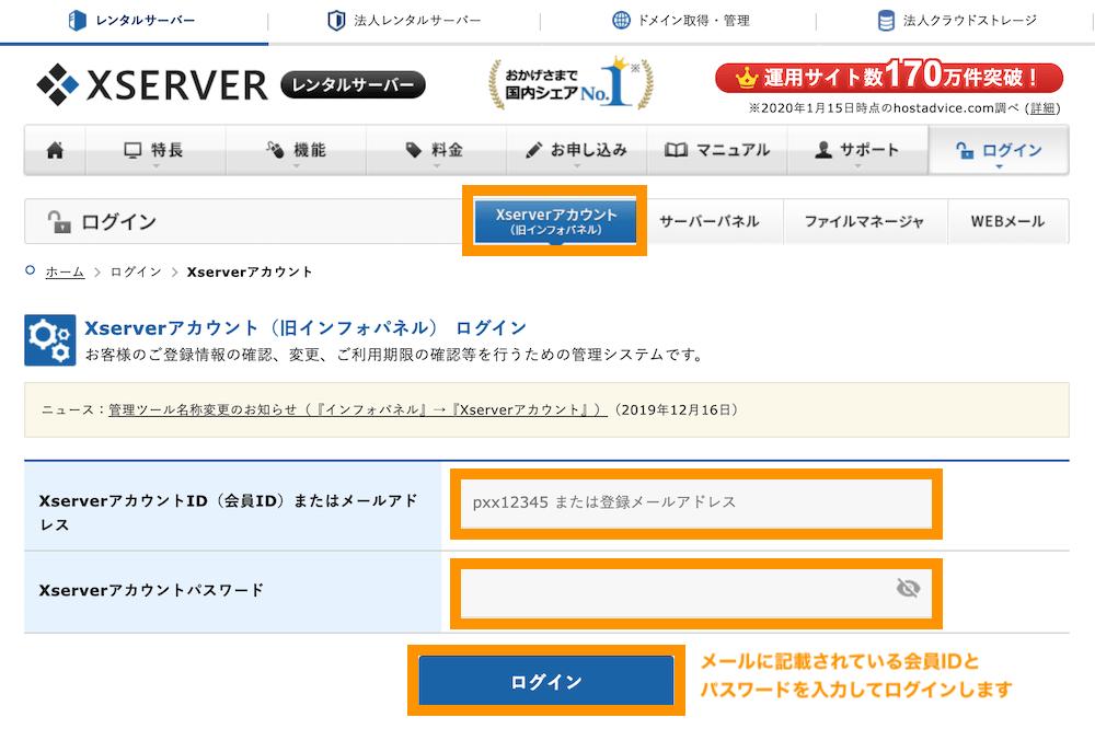 エックスサーバー アカウントパネルログイン画面