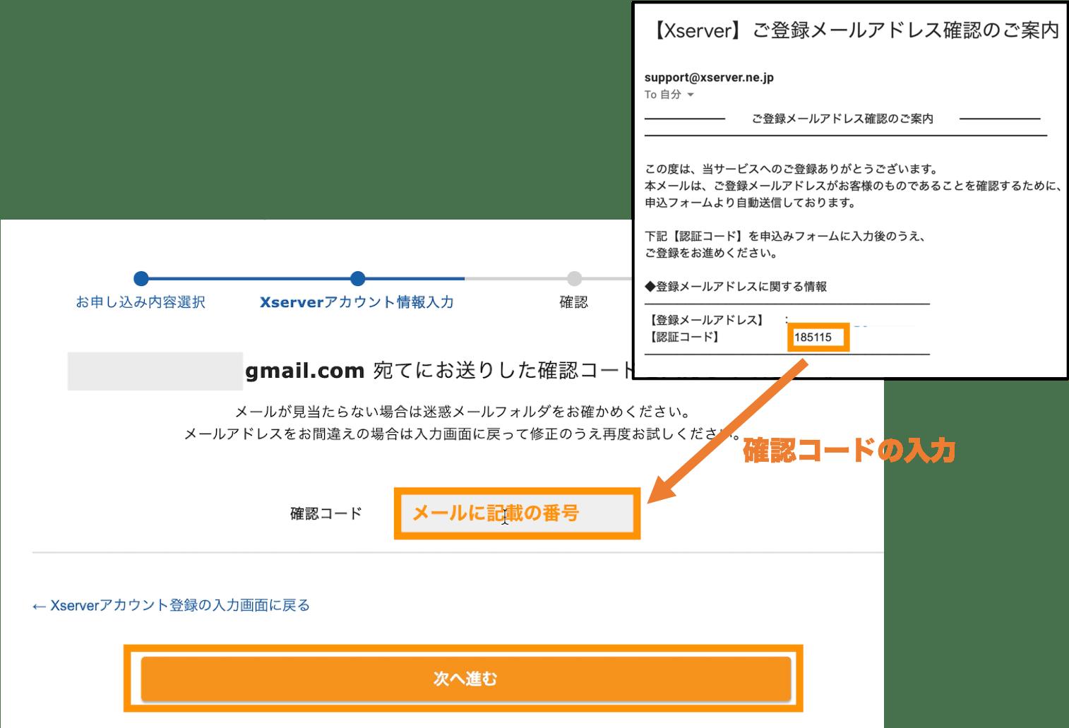 エックスサーバー  確認コードの入力
