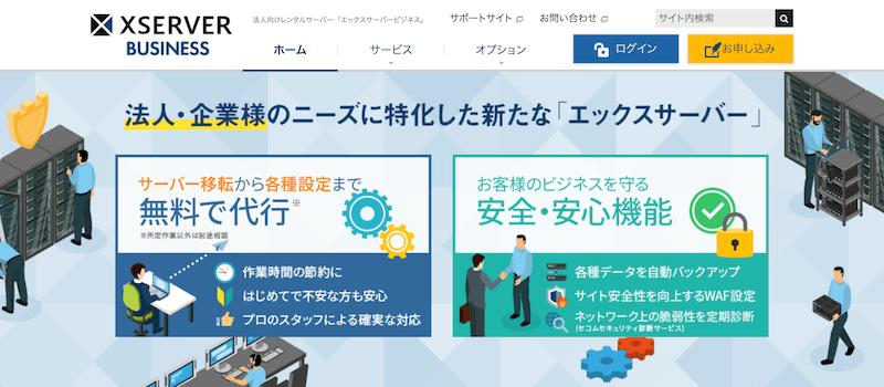 レンタルサーバー エックスサーバービジネス トップページ
