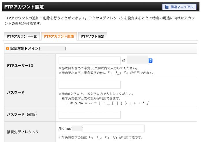 エックスサーバーFTPアカウント追加