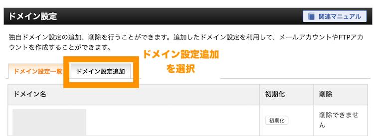 エックスサーバー ドメイン設定追加を選択
