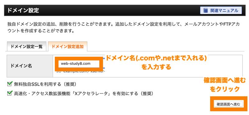 エックスサーバー ドメイン名(.comや.netまで入れる)を入力