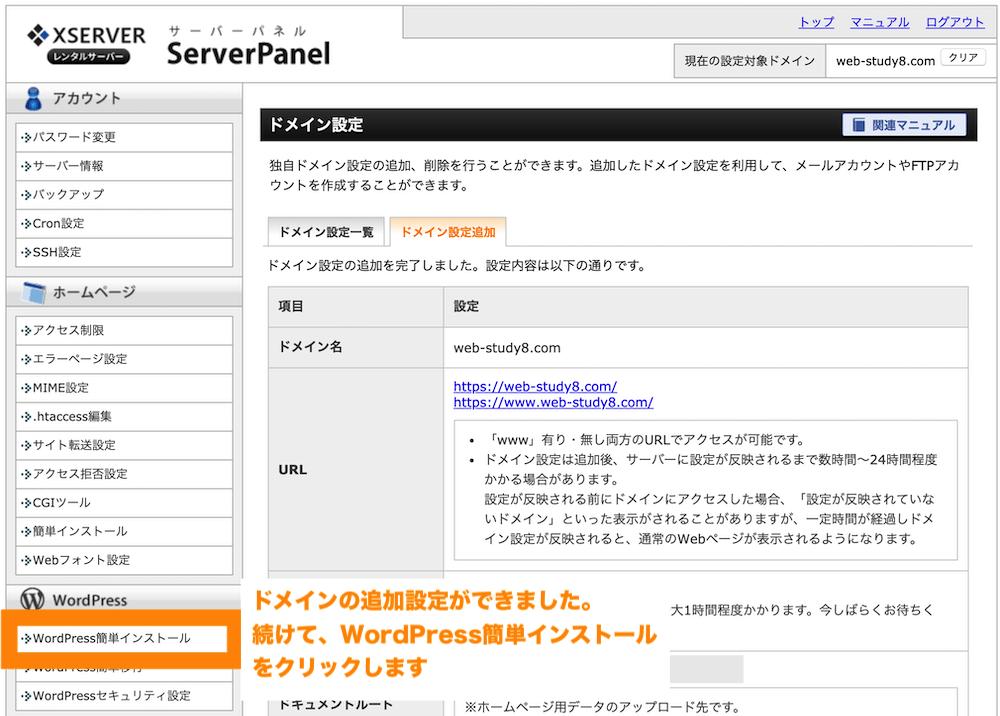 サーバーパネルでWordPress簡単インストールを選択