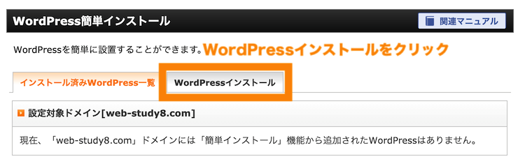 WordPressインストールを選択