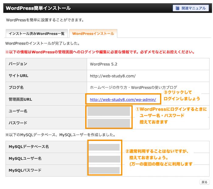 内容をメモしてWordPressの管理画面URLをクリック