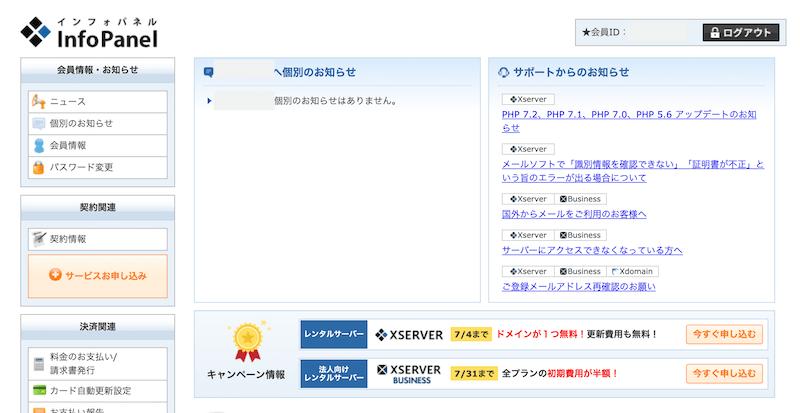 Xserver InfoPanel