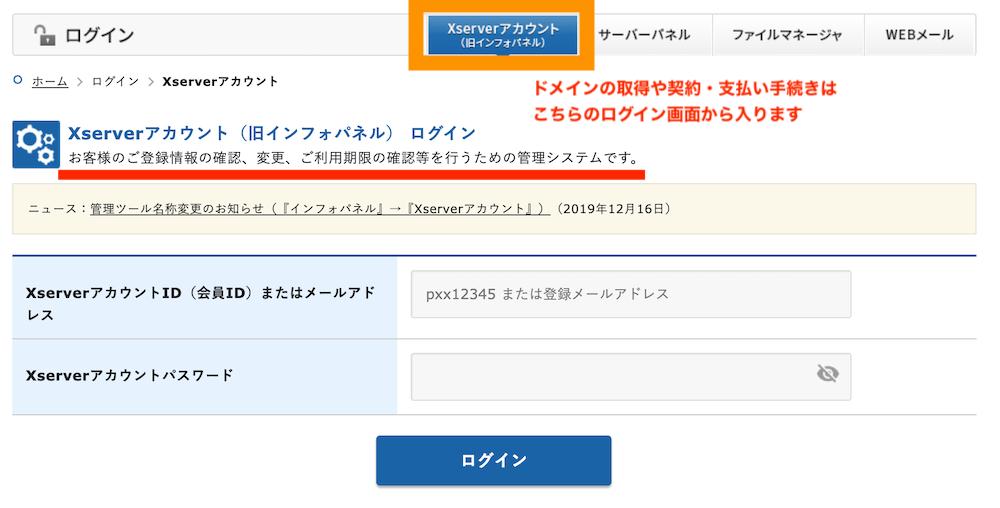 エックスサーバー Xserverアカウントログイン画面