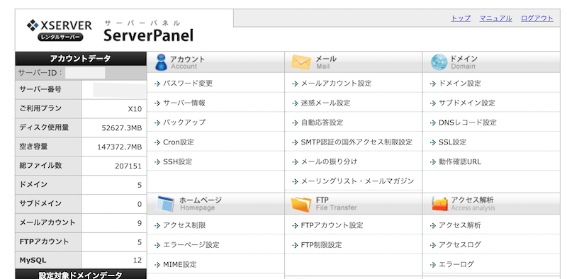 Xserver ServerPanel