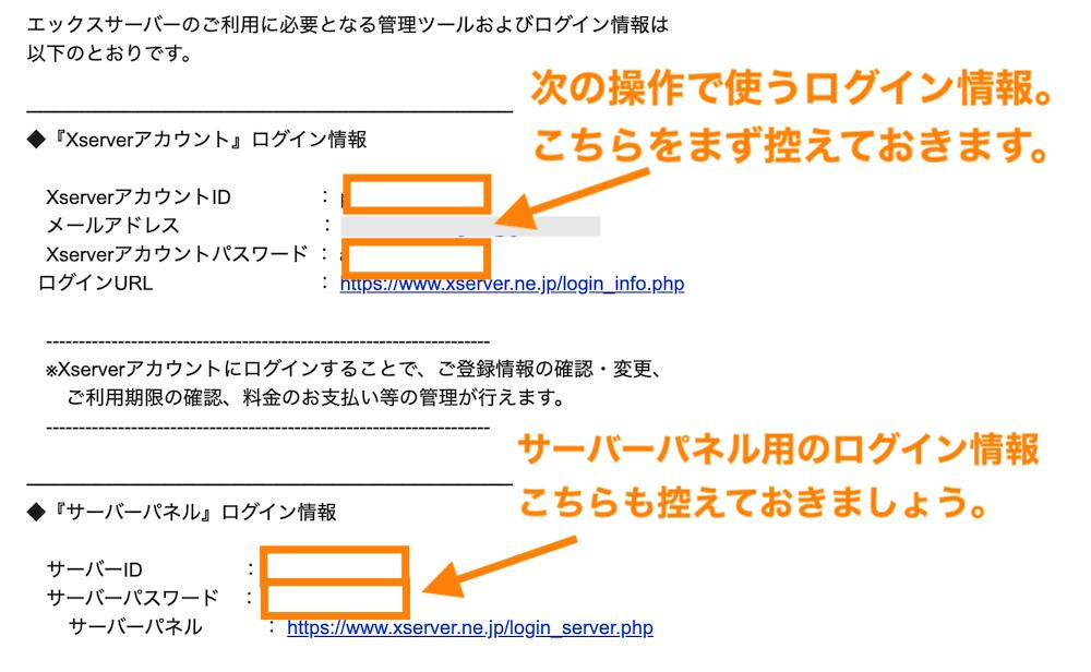 エックスサーバー のアカウント情報