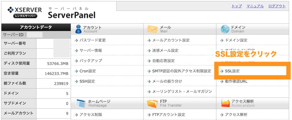 エックスサーバー サーバーパネル SSL設定