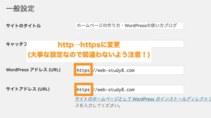 WordPress>設定>一般設定でURLをhttp→httpsに変更する