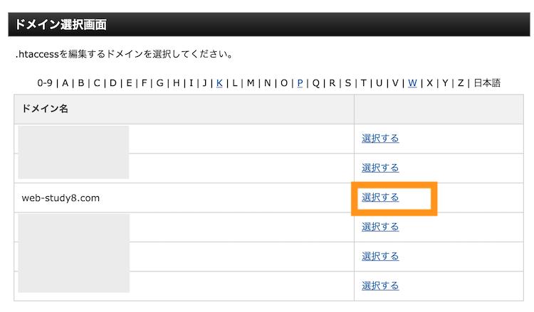 サーバーパネルでSSL化対象のドメインを選択する