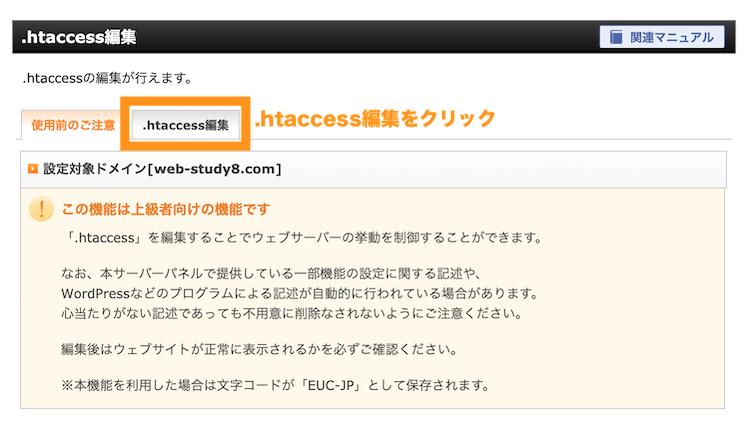サーバーパネル .htaccess編集をクリック