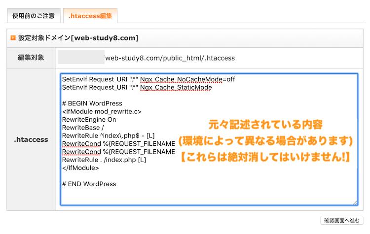 サーバーパネル .htaccessファイルの内容