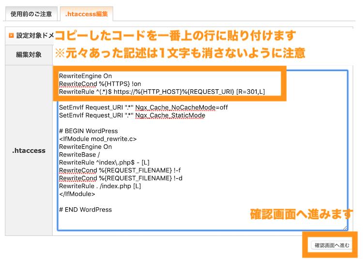 サーバーパネル .htaccess コピーしたコードを一番上の行に貼り付ける(元々合った記述は1文字も消さないようにする)