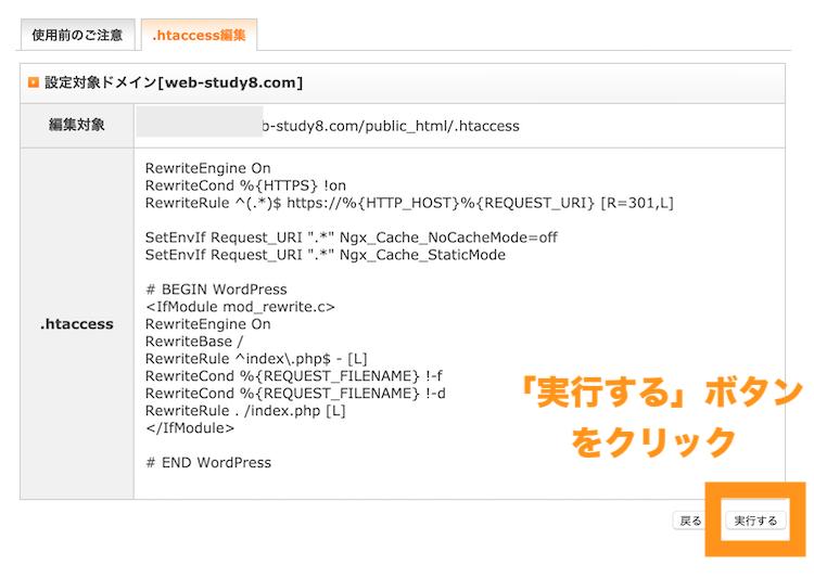 サーバーパネル .htaccess 実行するをクリック