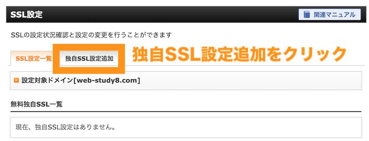 エックスサーバー サーバーパネル 独自SSL設定追加