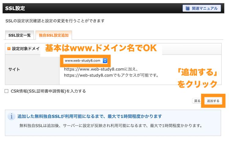 エックスサーバー サーバーパネル SSLを追加する