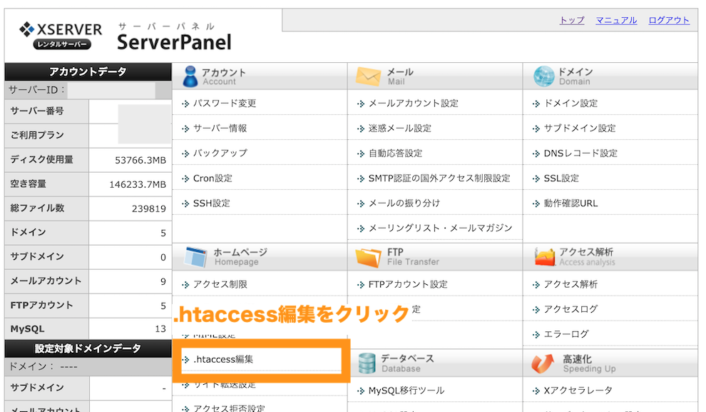 サーバーパネルで.htaccess編集をクリック