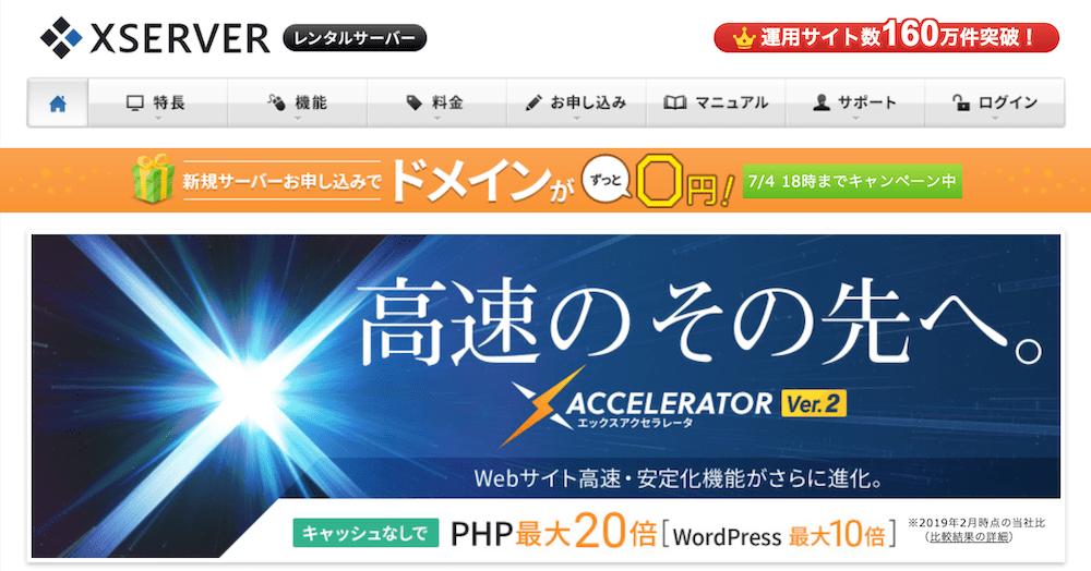 レンタルサーバーエックスサーバートップページ