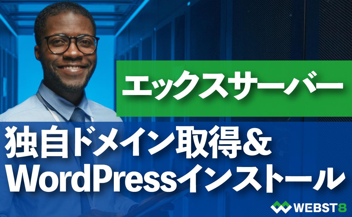 エックスサーバーに独自ドメインでWordPressをインストールする方法を徹底解説