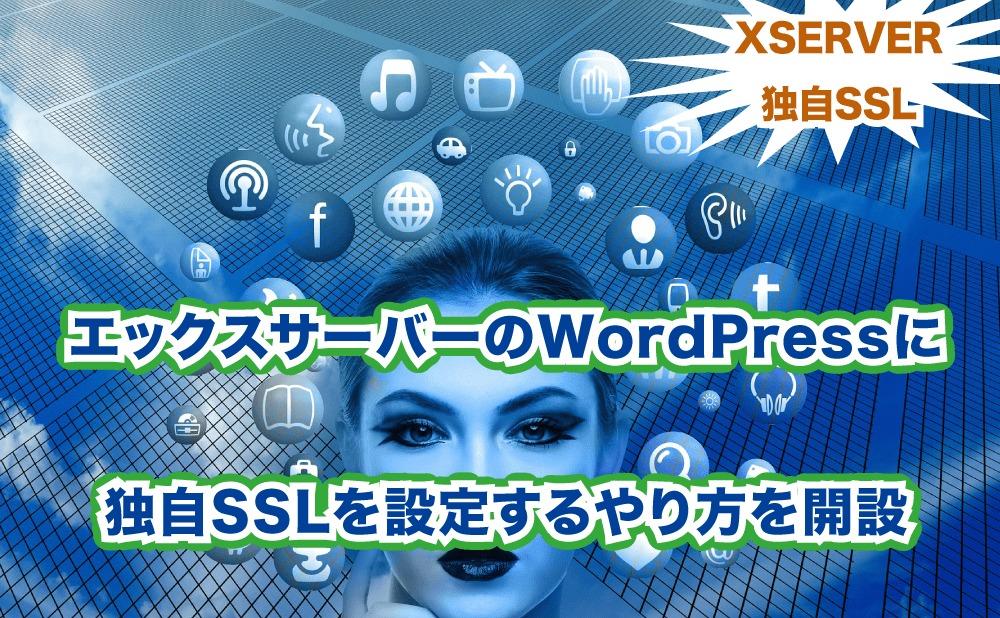 エックスサーバーのWordPressに 独自SSLを設定するやり方を開設