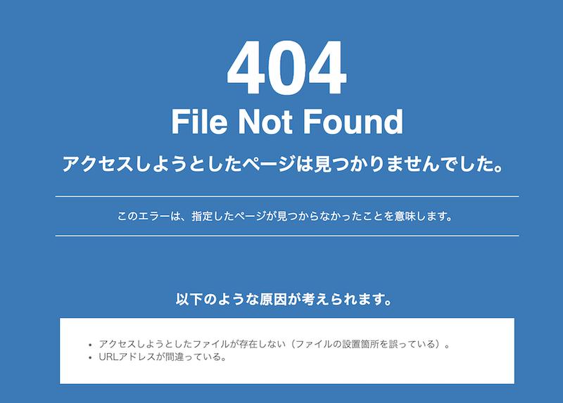 404エラー画面