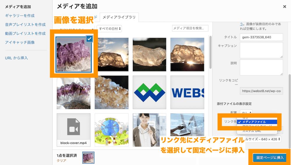 画像を選択してリンク先をメディアファイルに変更後、画像を挿入