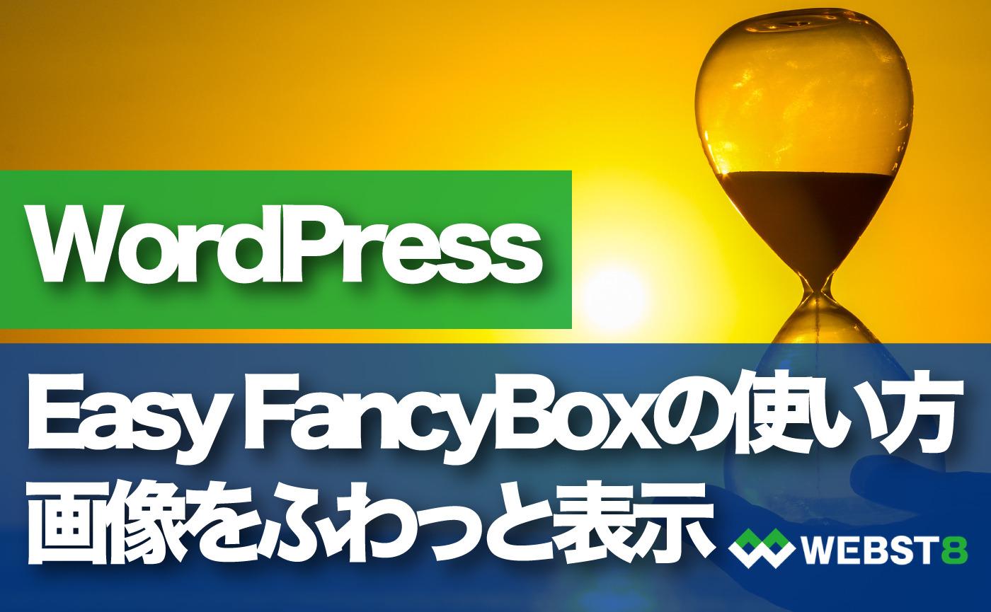 WordPress Easy FancyBoxの使い方 画像をふわっと表示