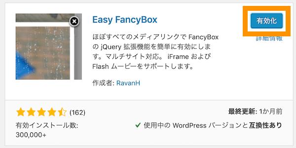 Easy FancyBoxの有効化