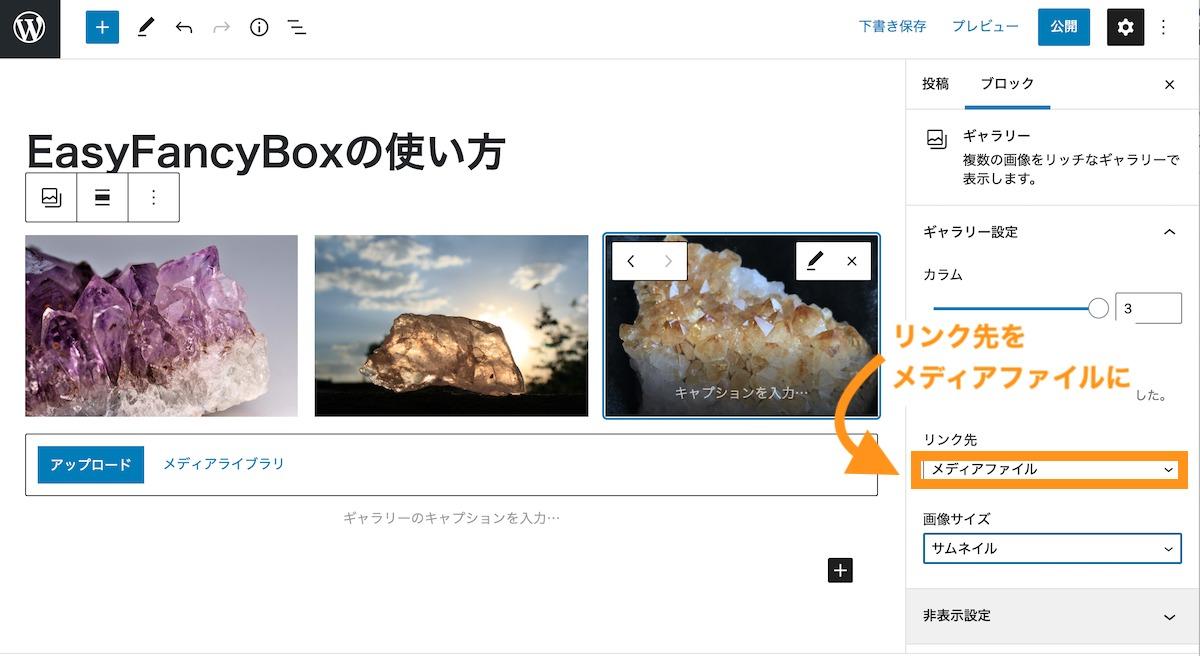 Easy FancyBox ギャラリーブロックの場合。リンク先をメディアファイルに選択