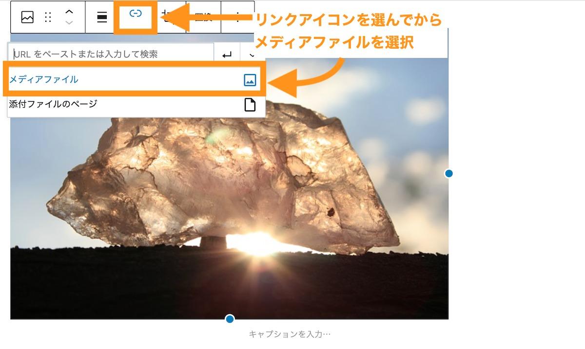 Easy FancyBox 画像ブロックの場合。リンクアイコンを選んでメディアファイルに選択