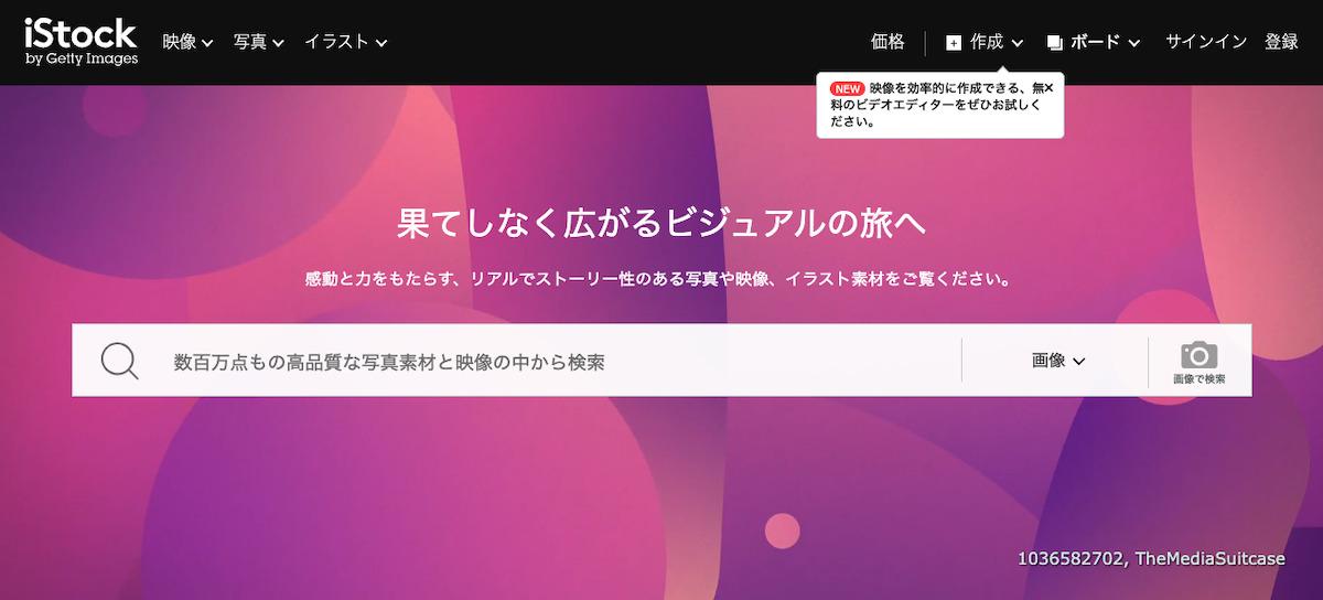 iStock トップページ