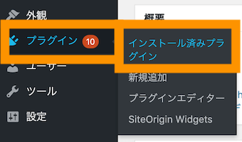 プラグイン>インストール済みプラグインを選択