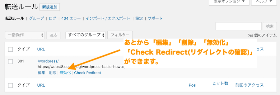 あとから「編集」「削除」「無効化」「Check Redirect(リダイレクトの確認)」も可能