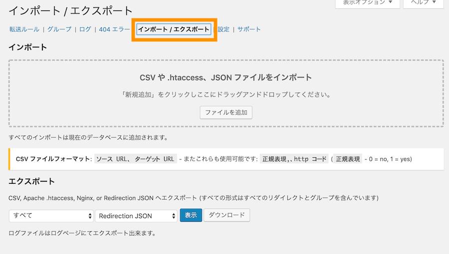 Redirection インポート/エクスポート設定