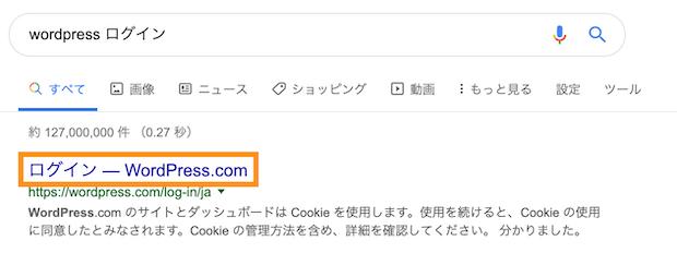 「WordPress ログイン」で検索した結果表示されるWordPress.com