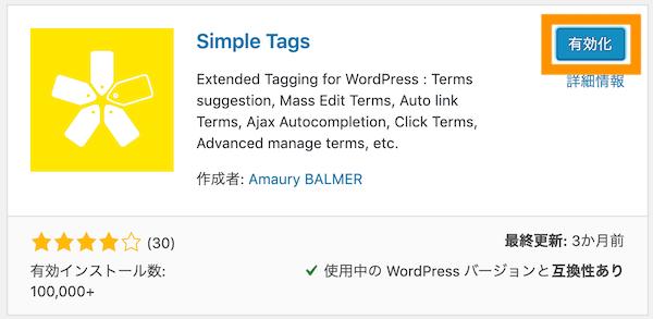 Simple Tags 有効化