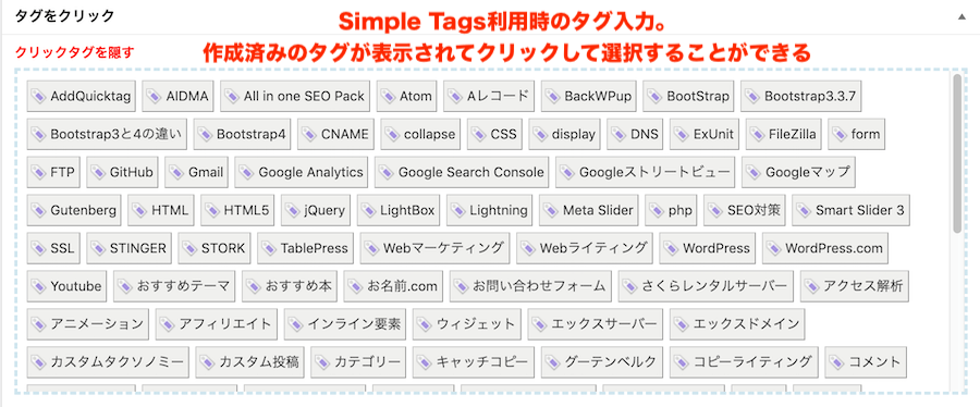 Simple Tags利用時のタグ入力画面