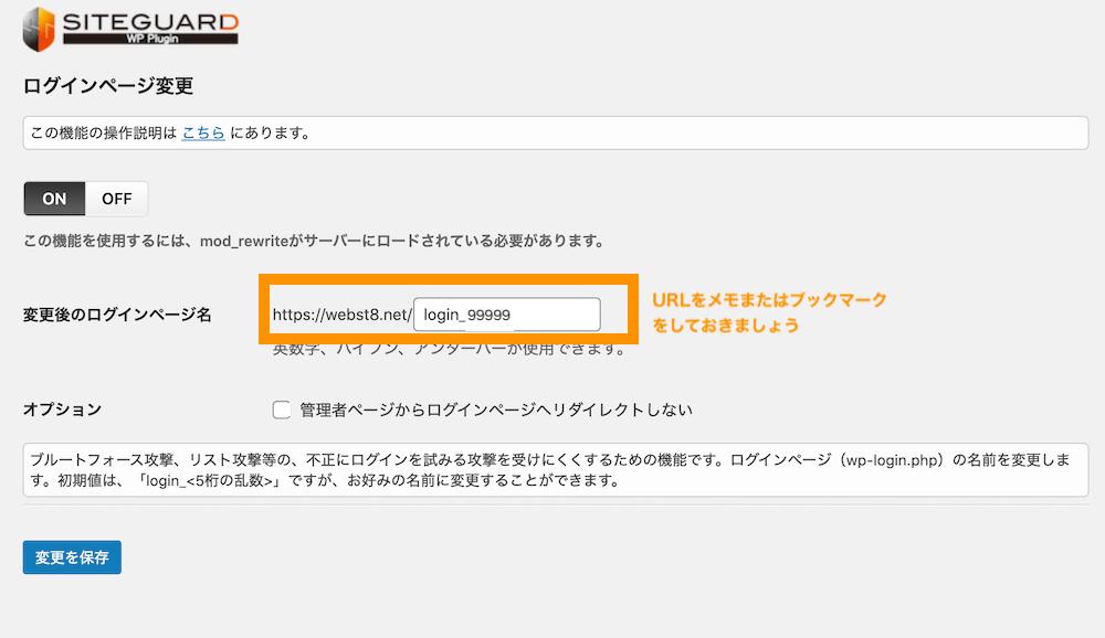 ログインページ変更をメモ