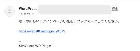 ログインページ変更の通知