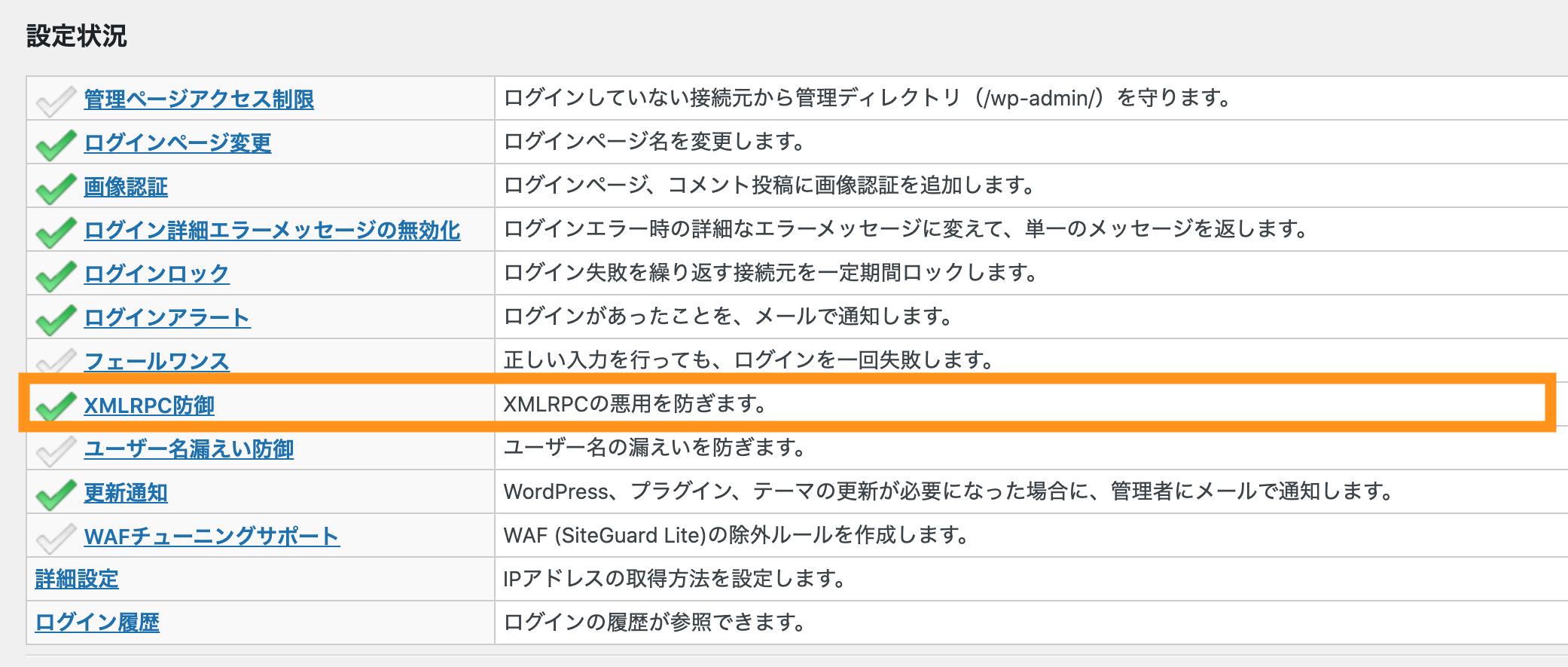 XMLRPC防御