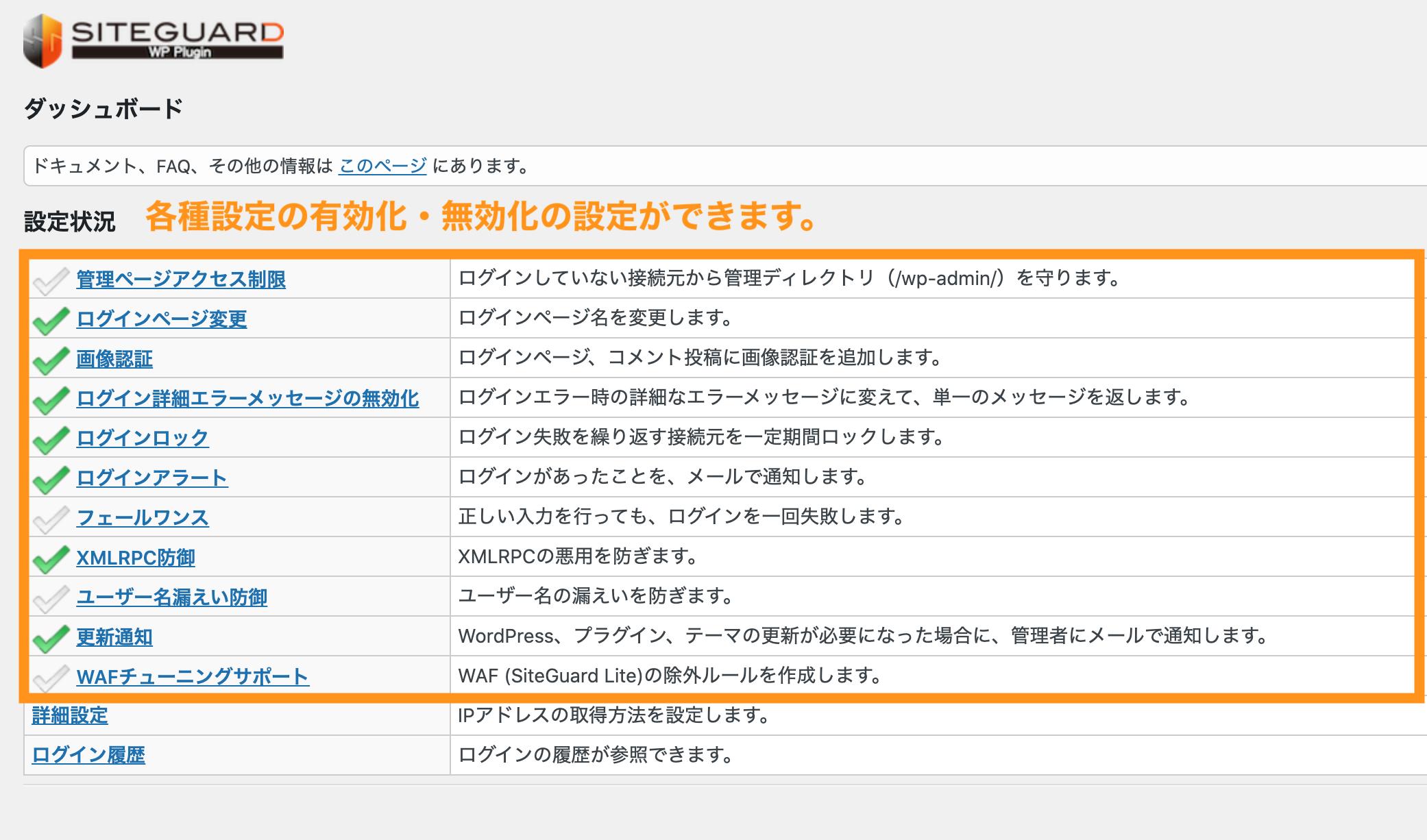 SiteGuardの設定項目