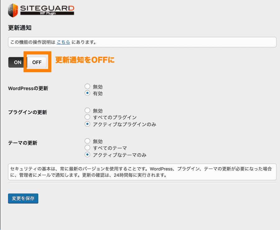SiteGuardの設定 更新通知をOFFに
