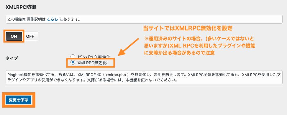 XML RPCブロック