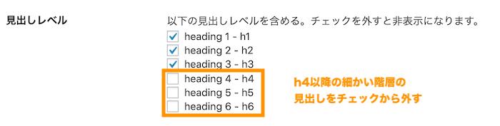 ここでは、見出しレベルの設定のうちh4、h5、h6のチェックを外す