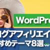 WordPress ブログアフィリエイト おすすめテーマ8選